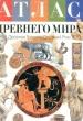 Атлас древнего мира Древняя Греция Древний Рим 2000 г. Я-255