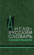 Власова З.Н. Англо-Русский словарь с иллюстрациями 1964 г.