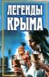 Легенды Крыма. 2004 г. Я-256