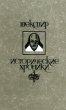 Шекспир Исторические хроники 1987 г.