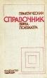 Практический справочник врача-психиатра 1981 г.