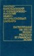 Русско-Французский и Французско-Русский рыбопромысловый словарь 1986 г.