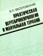 Веселовский В.П. Практическая вертеброневрология и мануальная терапия 1991 г.