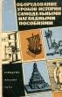 Оборудование уроков истории самодельными наглядными пособиями 1962 г. Я-258