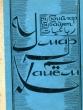 Омар Хайям Умар Хайём Рубоийлар Рубайят 1971 г.