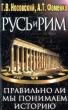 Носовский Г.В. Русь и Рим. Правильно ли мы понимаем историю Книга 1. 1999 г.