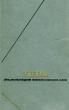 Гегель том 1. Наука логики 1975 г. Ч-2