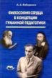 Лебеденко А.А. Философия сердца в концепции гуманной педагогики 2005 г. Автограф. Ч-3