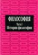 Философия часть 1. История философии 1996 г. Ч-4