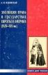 Юдовская А.Я. Эволюция права в государствах Европы и Америки 17-19 вв. 1996 г. Ч-4