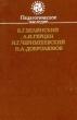 Белинский В.Г. Герцен А.И. Чернышевский Н.Г. Добролюбов Н.А. 1987 г.