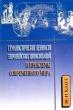 Гуманистические ценности европейских цивилизаций и проблемы  современного мира 1996 г. Ч-5