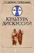 Дзюбенко О.Г. Культура дискуссий 1990 г. Ч-5