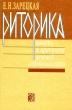 Зарецкая Е.Н. Риторика 1998 г. Ч-5
