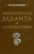 Костюченко В.С. Классическая веданта и неоведантизм 1983 г. Ч-5