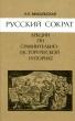 Михальская А.К. Русский сократ лекции по сравнительно-исторической риторике 1996 г. Ч-5