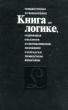 Никифоров А. Общедоступная и увлекательная книга по логике, содержащая объемное и систематическое изложение этой науки профессором философии 1995 г. Ч-5