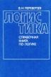 Переверзев В.Н. Логистика справочная книга по логике 1995 г. Ч-5