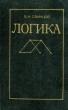 Свинцов В.И. Логика 1995 г. Ч-5