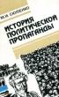Скуленко М.И. История политической пропаганды 1990 г. Ч-5