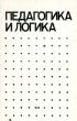 Щедровицкий Г. Педагогика и логика 1993 г. Ч-5