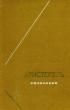 Аристотель Сочинения. том 4. 1983 г. Ч-6