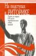 На подступах к риторике Составитель В.Я. Коровина 1996 г. Ч-6