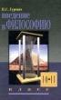 Гуревич П.С. Введение в философию 10-11 класс. 1997 г. Ч-7.