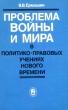 Ермошин В.В. Проблема войны и мира в политико-правовых учениях нового времени 1989 г. Ч-7.