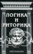 Логика и риторика 1997 г. Ч-7.