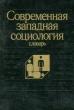 Современная западная социология. Словарь 1990 г. Ч-7.