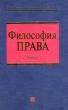 Философия права 2005 г. Ч-7.