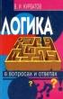 Курбатов В.И. Логика в вопросах и ответах 1997 г. Ч-8.