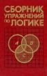 Сборник упражнений по логике 1990 г. Ч-8