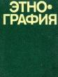 Этнография под редакцией Ю.В. Бромлея 1982 г. Ч-9.