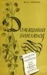 Моисеев В. Домашний винзавод 1991 г. Ч-11  Д