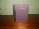 Грибоедов А.С. Сочинения в 2 томах. 1971 г.