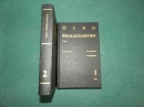 Мандельштам О. Собрание  в  2 томах. 1990 г.