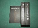 Мандельштам О.Э. Собрание сочинений в 4 томах. 1991 г.