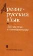 Древнерусский язык. Лексикология и словообразование 1975 г. Я-259