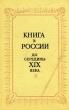Книга в России до середины 19 века 1978 г. Я-259