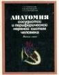 Стебельский С.Е. Анатомия сосудистой и периферической нервной систем человека. Атлас схем. 1984 г.