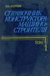 Анурьев В.И. Справочник конструктора машиностроителя 3 тома 1980 г. Я-267
