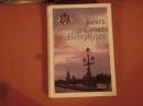 Книги о Санкт-Петербурге. 1997 г. са21