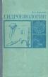 Березина Н.А. Гидробиология 1973 г.
