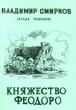 Смирнов В. Княжество Феодоро 1996 г. Я-279