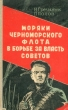 Моряки Черноморского флота в борьбе за власть Советов. 1957 г. Я-280