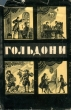Карло Гольдони. Комедии 2 тома 1959 г.