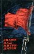 Пирогов Р.А. Знамя над Митридатом 1973 г. Я-280