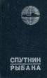Строгалев В.Д. Спутник рыбака 1978 г.